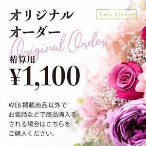オリジナルオーダー精算用 ¥1,100