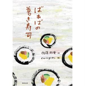 本『ばぁばの巻き寿司』
