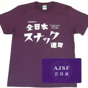 全日本スナック連盟サポーター登録(1年間) Tシャツセット