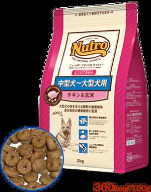 中型犬~大型犬用 エイジングケア チキン&玄米 2kg お取り寄せ商品