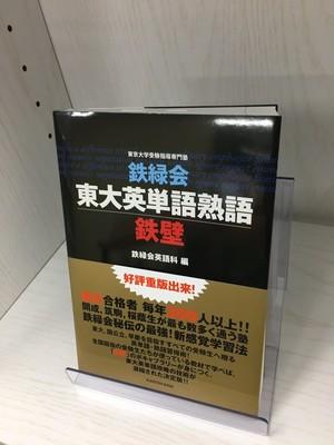 東京大学受験指導専門塾鉄緑会 東大英語単語熟語 鉄壁