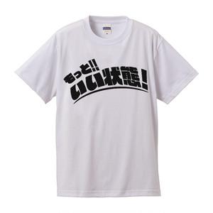 もっと‼いい状態!Tシャツ!白