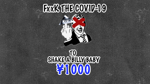 【¥1000】SHAKE A BILLY BABY 【投げ銭チケット】