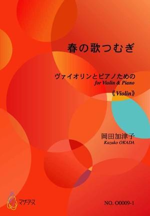 O0009 春の歌つむぎ(バイオリン,ピアノ/岡田加津子/楽譜)