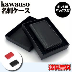 ビジネスマンの必需品! 送料無料 kawauso【PUレザー 名刺入れ】15枚収納 ビジネス メンズ ギフトボックス付 (黒・赤)