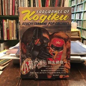 Fragrance of Kogiku: KEIICHI TANAAMI POP COLLAGES(田名網敬一)