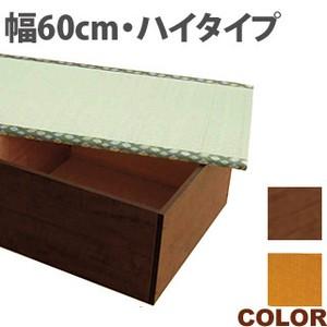 【激安/クーポン利用でネット最安値】畳収納ユニット ハイタイプ幅60cm ブラウン又はナチュラル