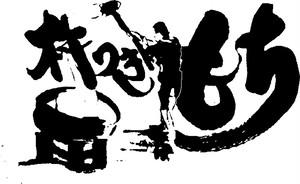 杵つき切り餅 あわ(450g)