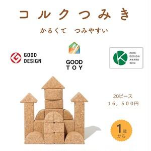 知育積み木【コルクつみき20ピース】