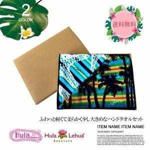 HL-3401583set ハンドタオルセット ヤシの木 スターフィッシュ ハンドタオル ハワイ ハワイアン雑貨 ギフト Hula Hawaii フラハワイ