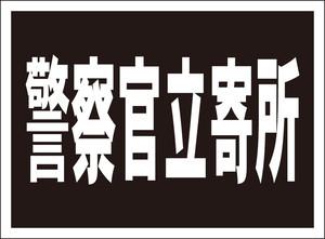 シンプル看板「警察官立寄所」屋外可・送料無料