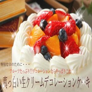 コピー:真っ白生クリームデコレーションケーキ5号 【15cm5~6人】