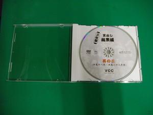 三社祭 宮出し 総集編 其の三 DVD[平成18年〜平成28年]