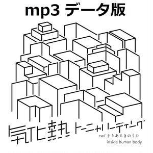 気化熱(アルバム mp3データ販売)
