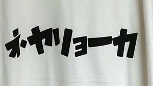 【準備中/劇場物販あり】『the face vol.2 根矢涼香特集上映』Tシャツ(B)