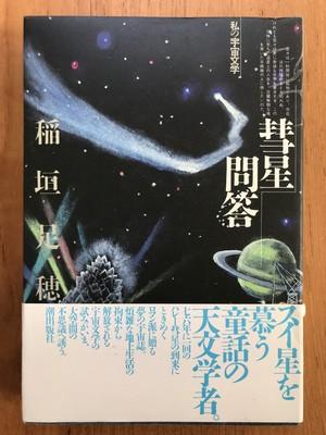 彗星問答―私の宇宙文学 稲垣足穂
