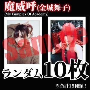 【チェキ・ランダム10枚】魔威呼・金城舞子(My Complex Of Academy)
