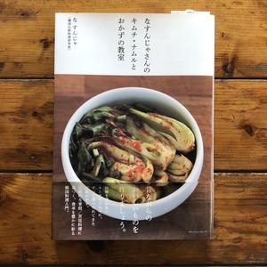 アノニマ・スタジオ『なすんじゃさんのキムチ・ナムルとおかずの教室』