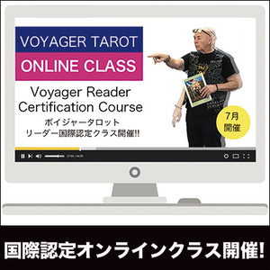 Voyager Tarot Reader Course by Zoom online