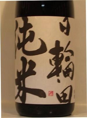 日輪田 山廃純米 1.8L