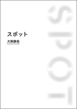 小説『スポット』
