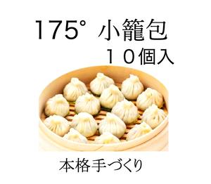 175°小籠包 10個