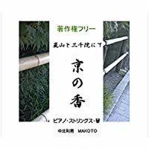 京の香 京都にぴったりBGM MP3版