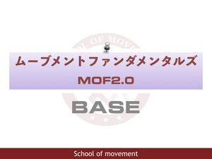 ムーブメントファンダメンタルズ BASE
