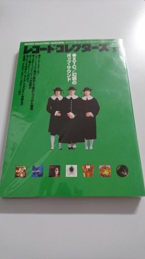 レコード・コレクターズ/1999年vol.18