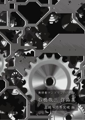 【楽譜】無伴奏マンドリンのための作品集(上級~限界突破編)