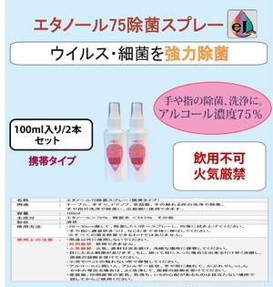 【除菌・ウイルス対策に。】アルコール除菌スプレー 100ml 2本セット