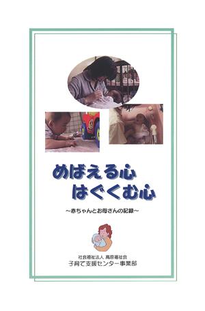 めばえる心はぐくむ心 ~赤ちゃんとお母さんの記録~