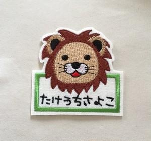 ライオン■お名前入り