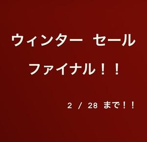 ウィンターセールファイナル!!
