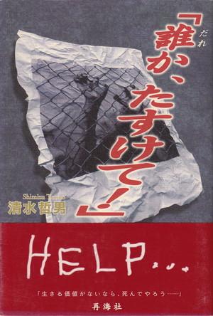 清水哲男の本「誰か、たすけて!」