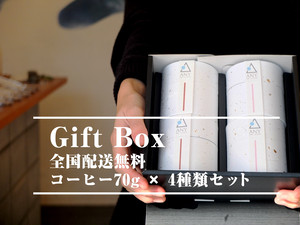▷挽き売りもOK!!「ギフトボックス」COFFEE 70g × 4種類セット