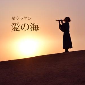 CD『愛の海』/ 星空ラマン