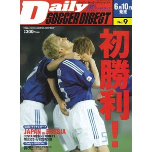 Daily SOCCER DIGEST No.9