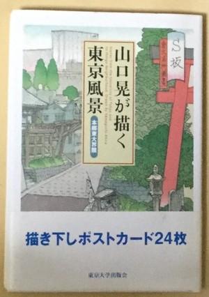 山口晃が描く東京風景―本郷東大界隈(ポストカードブック:24枚組)