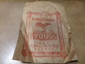昭和のお薬袋 いろいろ