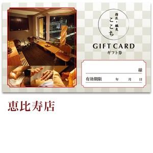 【30分】ギフトカード 恵比寿店