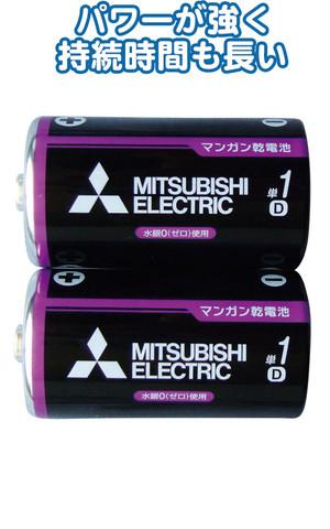 【まとめ買い=10個単位】でご注文下さい!(36-356)三菱 黒マンガン乾電池単1(2本入)R20PUE/2S