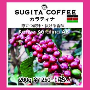 ケニア・カラティナ 200g 1250円(ケニア産珈琲豆)