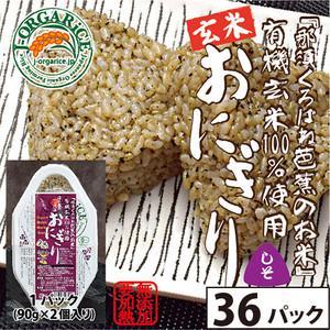 ★お徳用!★有機玄米おにぎり-しそ【36パック(72個入)】セット 「那須くろばね芭蕉のお米」100%使用 [Organic brown rice with Japanese basil×24]