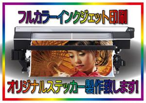 ★フルカラー印刷ステッカー製作します★1M×40cmサイズ★