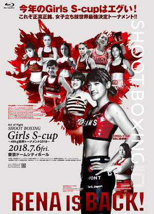 SHOOT BOXING Girls S-cup ~48㎏世界トーナメント2018【Blu-ray】