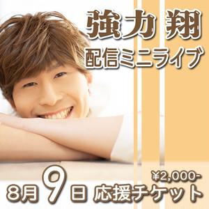 8月9日配信ライブ応援チケット