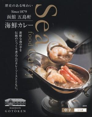 【海鮮好きには たまりません‼️】五島軒 海鮮カレー 海老 蟹 帆立 イカ