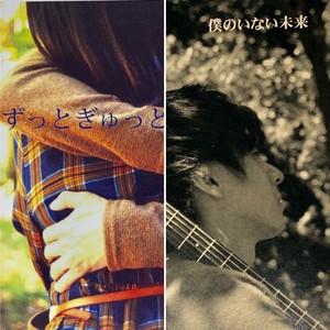 1st CD『ずっとぎゅっと』+【生産限定ジャケット】アコースティックCDセット