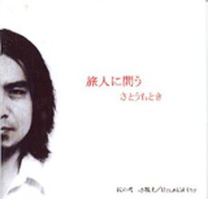 緊急事態特別販売  「旅人に問う」 マキシシングルCD-R 限定5枚